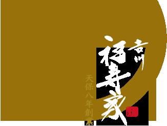 天保八年創業 お料理 福寿家
